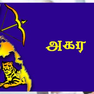 திகட்டாத் தமிழிதழ் – (உ)ருத்ரா இ.பரமசிவன்