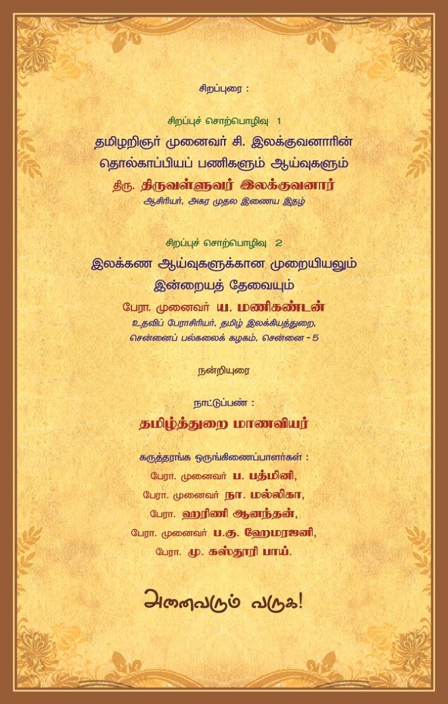 ilakkuvanar vizhaa ranimary invitation01 pin pakkam