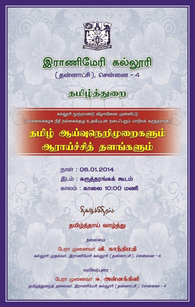 ranimary thamizh aayvu 060114 invitation mun