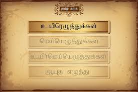 thamizh letters02