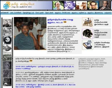 thamizhstudio.com