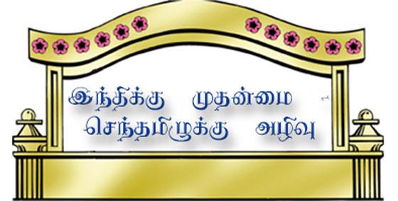 thamizh-hindi01