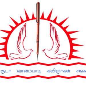 வளைகுடா வானம்பாடி  : திங்கள் சிறப்புக்கூட்டம்