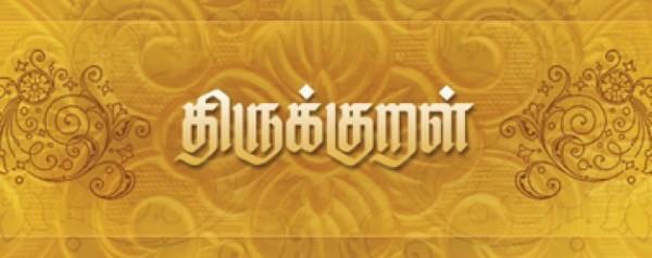 Thirukural04