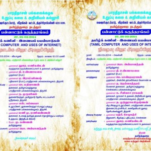 தமிழ்க்கணிணி-இணையப்பயன்பாடுகள் :   பன்னாட்டுக் கருத்தரங்கம்