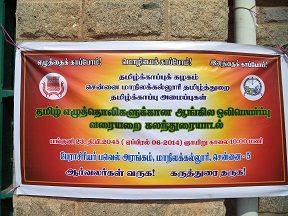 தமிழ் எழுத்தொலிகளுக்கான  ஆங்கில ஒலி பெயர்ப்பு வரையறை – கலந்துரையாடல்