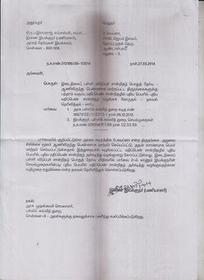 letter to thirunangai swapna