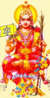 thamizhthaay-plus-zhakaram01