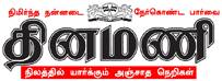 Dinamani_Logo01