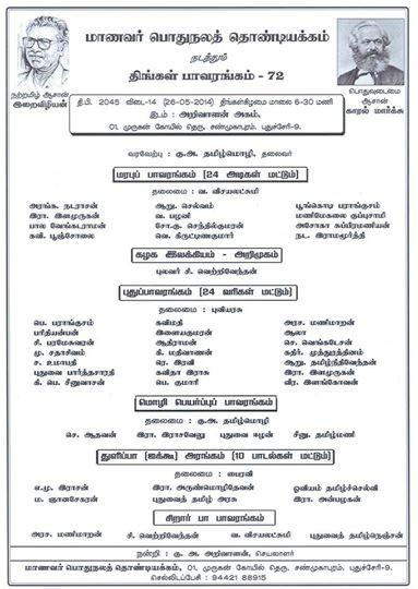 manavar-pothunala-thondu-iyakkam-invitation01