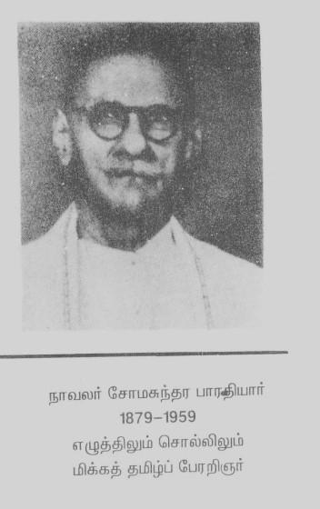 navalar-somasundara-bharahiyar01