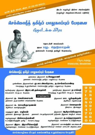 semmozhi-thamizh-peravai-invitation