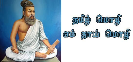 thamizh-thiruvalluvar01