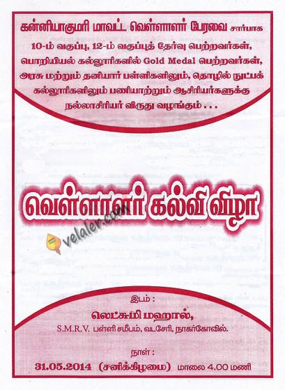 vellalar_kalvi_vizhaa_invitation01
