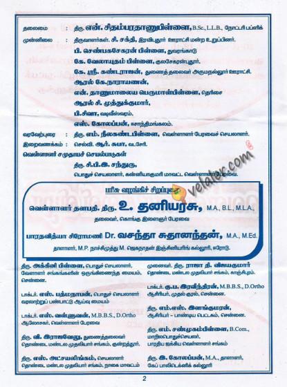 vellalar_kalvi_vizhaa_invitation02
