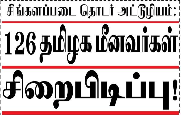 126_tamilfishermen_arrested