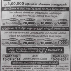 300 ஆயிரம் பரிசு: திருக்குறள் வினாடி-வினா போட்டி, கரூர்