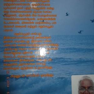 மங்கலதேவிக் கோட்டம் – நூல் அறிமுகம் : தொல்காப்பியன் தங்கராசன்