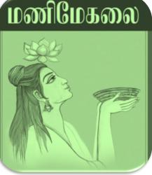 manimegalai_attai01