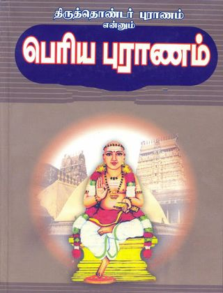 periyapuraanam+cover01