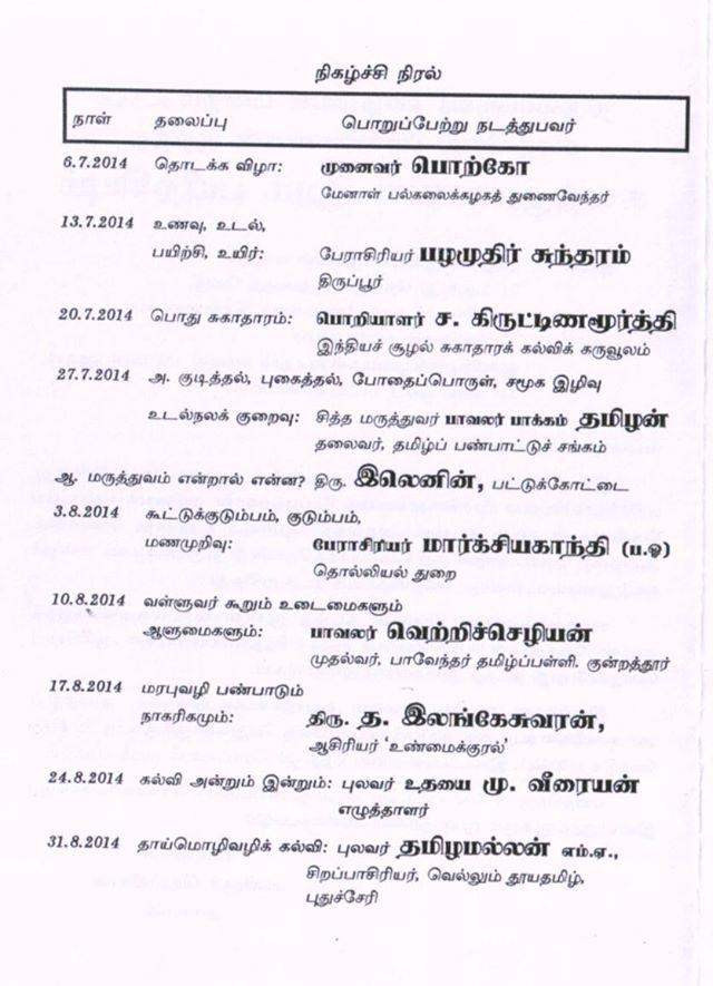 thiruvalluvarvaazhviyalmandram+6thjuly02