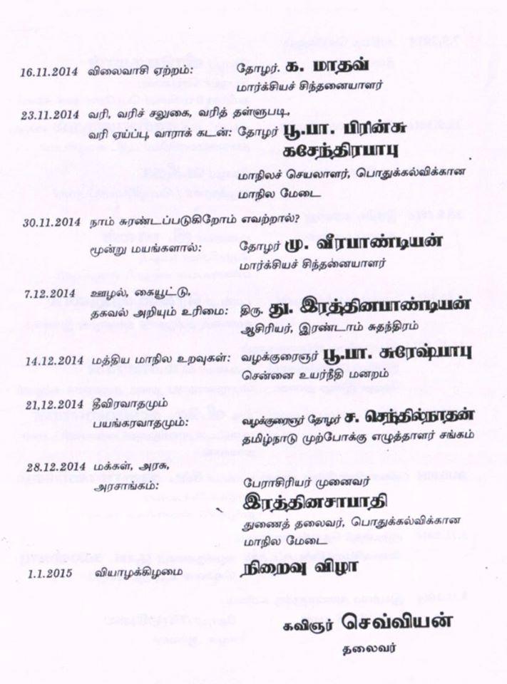 thiruvalluvarvaazhviyalmandram+6thjuly04