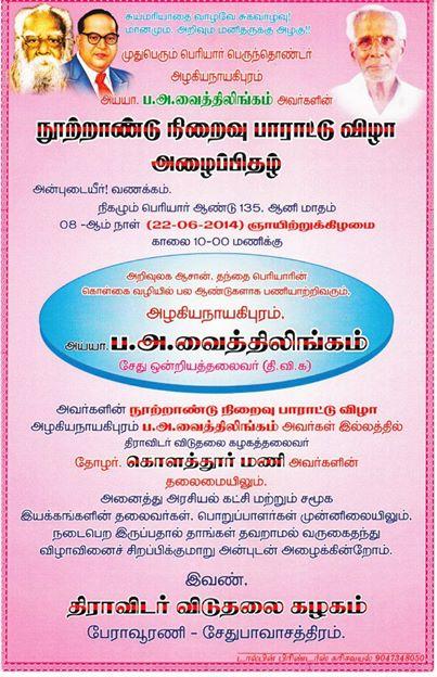 vaithiyalingam_ivitation01
