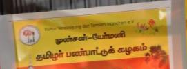 தமிழீழ விளையாட்டு விழா-2014, முன்சன்