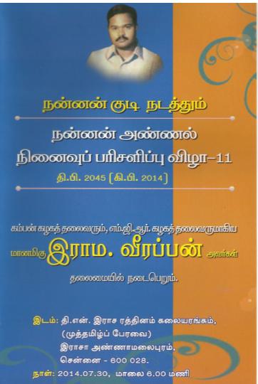 nannanannal-parisalippu11-page01
