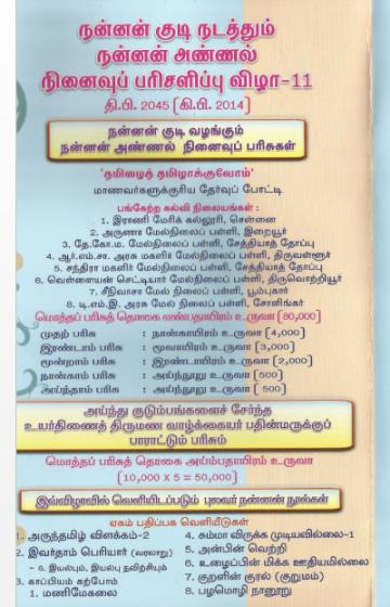 nannanannal-parisalippu11-page02