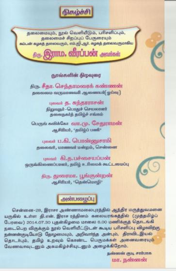nannanannal-parisalippu11-page03