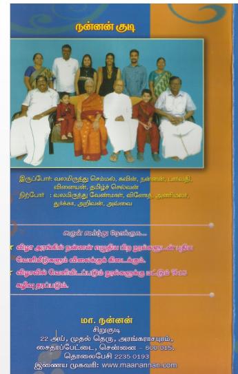 nannanannal-parisalippu11-page04