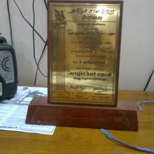 தமிழமல்லன்04-மொழிப்போர் மறவர் விருது