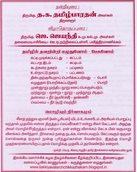 thiruvaarur-azhaippithazh-page03