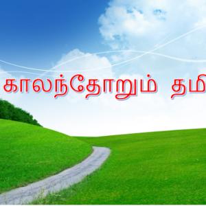 காலந்தோறும் 'தமிழ்' – சொல்லாட்சி 276 – 300 : இலக்குவனார் திருவள்ளுவன்