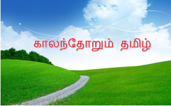 kaalamthoarum-thamizh-heading