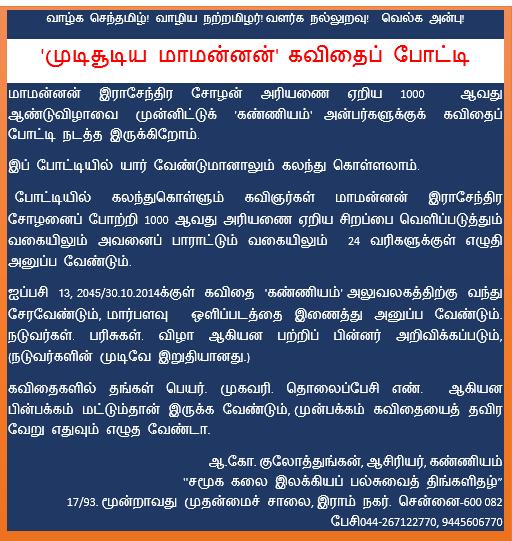 kavithai-poatti-kanniyam01