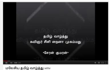 malasiya-thamizh-vaazhthu-videopict