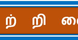 மாமூலனார் பாடல்கள் 29: சி.இலக்குவனார்