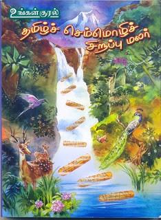 ungalkural-semmozhimalar-cover