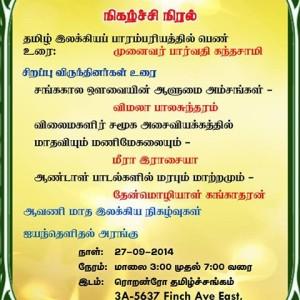 ரொறன்றோ தமிழ்ச்சங்கம்-மாத இலக்கியக் கலந்துரையாடல்