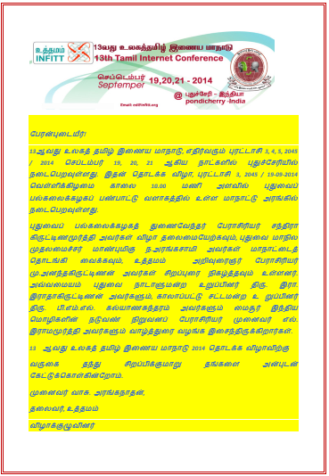 azhai_uththamam_13th conference_p1
