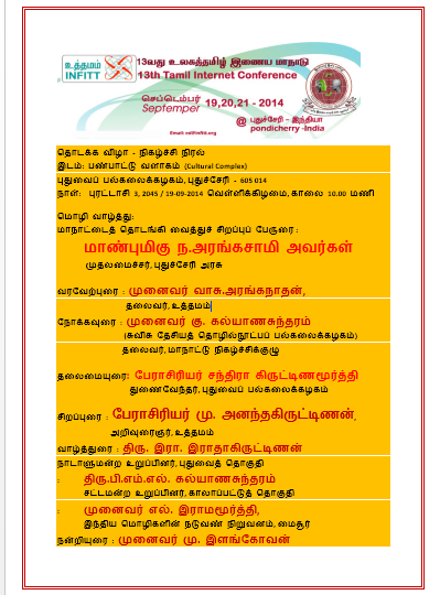 azhai_uththamam_13th conference_p2