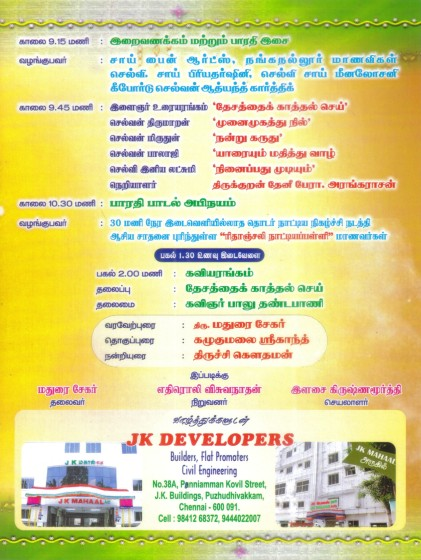 bharathinellaiyappar_page2