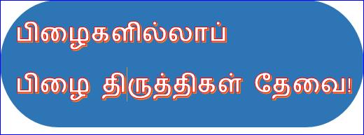 pizhaithiruthi_thalaippu