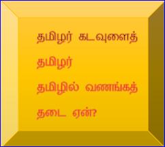 thamizhilvanaga_thadaiEn