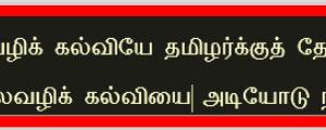 """""""தமிழ்த் தேசியப் பேரியக்கம்"""" – தீர்மானங்கள் (தொடர்ச்சி) – ஙி"""