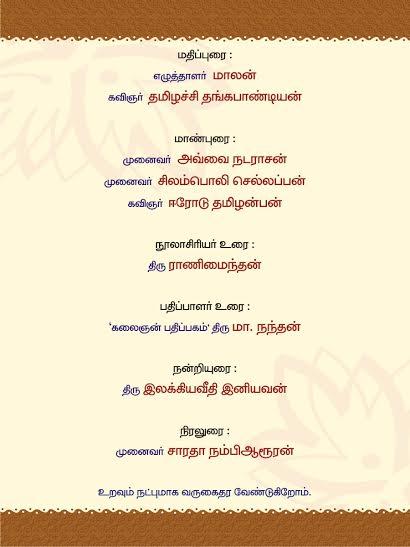 azhai_ilakkiyaveethiiniyavan_nuulveliyeedu02