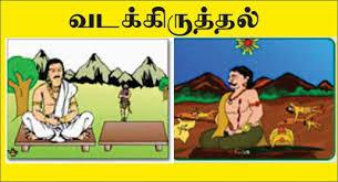 ithazhurai-vadakkuiruthal