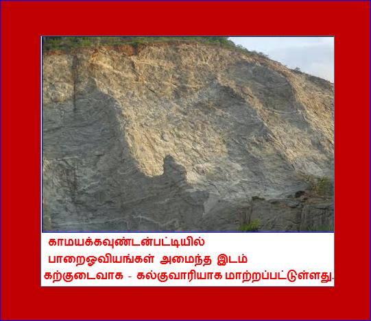 kamyakavundanpatti_paaraioviyam-vaigaianeesuseithi